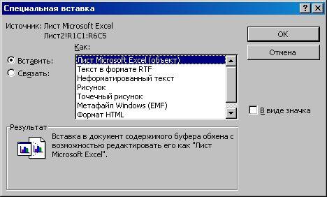 """Внедрение объектов в режиме """"Специальная вставка"""""""