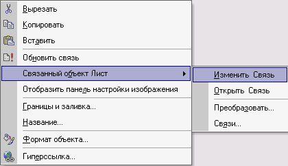 Контекстное меню связанного объекта